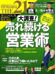 月刊ビジネス雑誌【THE21】7月号