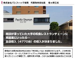 株式会社パシフィック湘南 代表取締役社長  佐々耕三氏