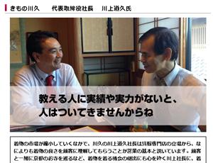 きもの川久 代表取締役社長 川上道久氏