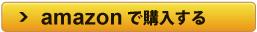amazonで購入する-ボタン
