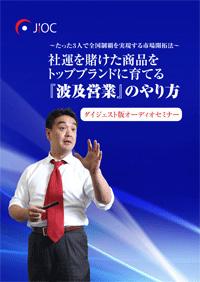書籍「波及営業のやり方」