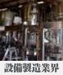 設備製造業界