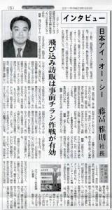 日本流通産業新聞2011年6月9日