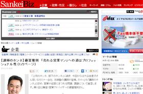 SankeiBiz &フジサンケイビジネスアイ