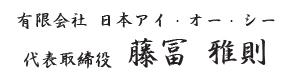 有限会社 日本アイ・オー・シー 代表取締役 藤富 雅則
