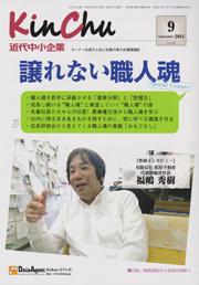 近代中小企業2013年10月号