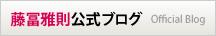 藤富雅則公式ブログ