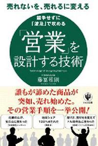 書籍-「営業」を設計する技術