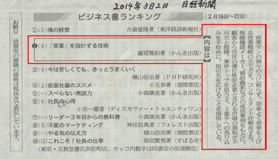 book_ranking_nikkei
