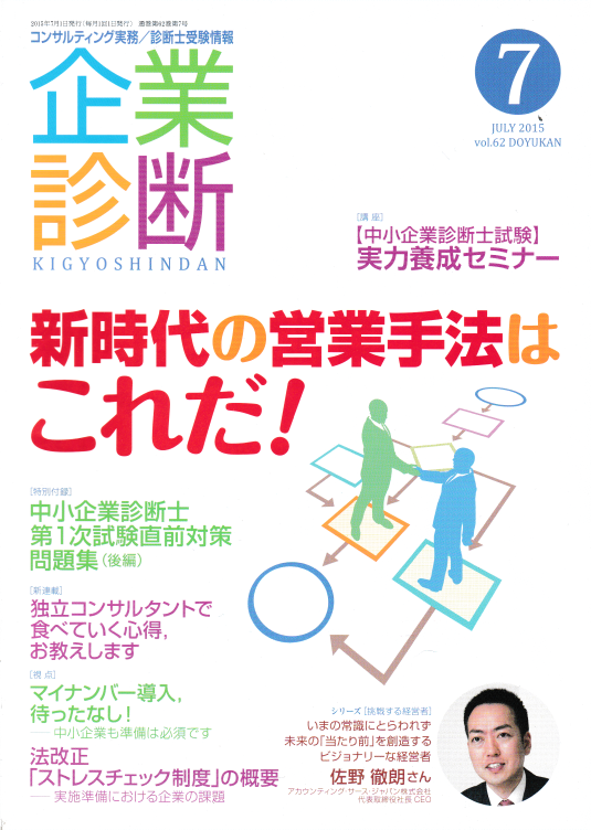 企業診断2015.7