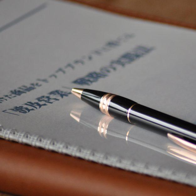 波及営業ノートとペン